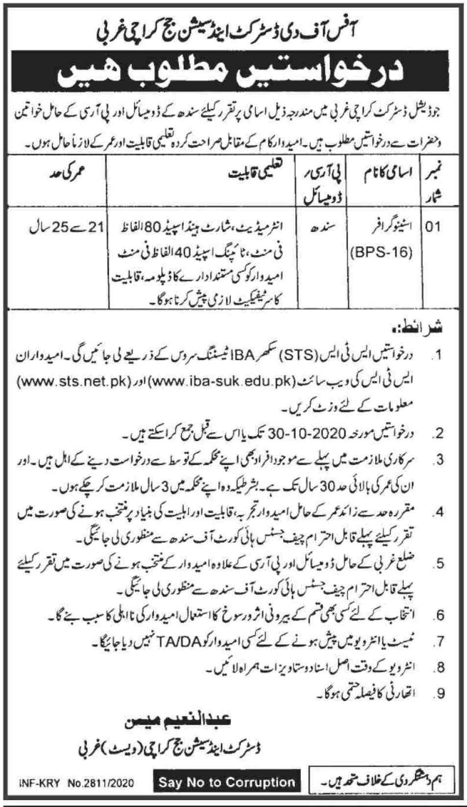 Latest District & Session Court Karachi Jobs October 2020
