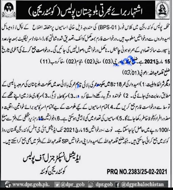 Police Jobs Pakistan 2021 | Baluchistan Police Jobs| New Advertisement/Apply Now