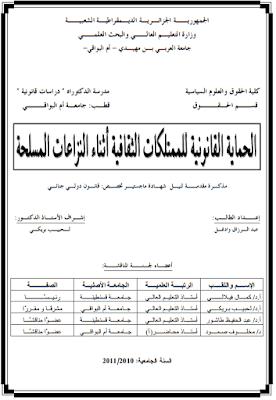 مذكرة ماجستير: الحماية القانونية للممتلكات الثقافية أثناء النزاعات المسلحة PDF