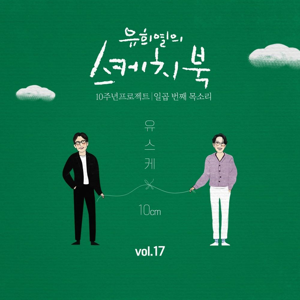 10cm – [Vol.17] You Hee yul's Sketchbook 10th Anniversary Project : 7th Voice 'Sketchbook X 10cm' – Single