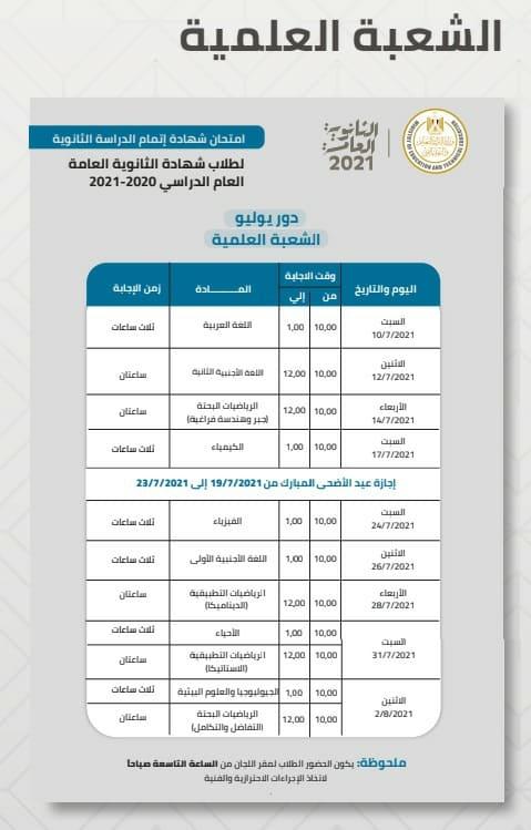 جدول امتحانات اخر العام للصف الثالث الثانوى 2021 الادبى والعلمى