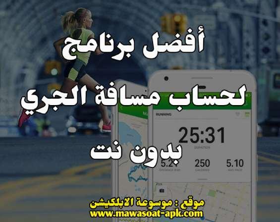 أفضل برنامج لحساب مسافة الجري بدون نت