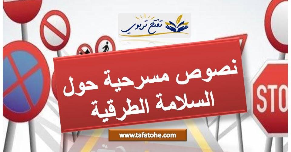نصوص مسرحية بمناسبة الاحتفال بالأسبوع الوطني للسلامة الطرقية