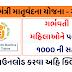 PMMVY Pradhan Mantri Matru Vandana Yojana Gujarat Online Application Form 2020