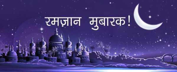 ramadan time
