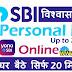 SBI Bank Personal Loan Kaise Le, SBI Bank Se Loan Kaise Liya Jata Hai, SBI Bank Loan Apply Online Kaise Kare - Self Loan