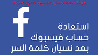 طريقة استعادة حساب الفيسبوك الملغي او المحذوف