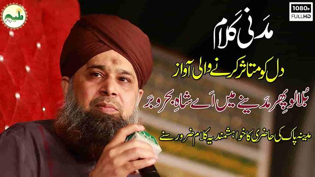 Bulalo phir mujhay ey shahe bahrobar Madinay main Lyrics in English