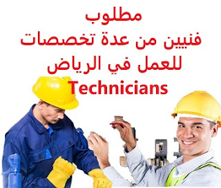 Technicians from several specializations are required to work in Riyadh  To work for Mobi Serv Company in Riyadh  And for the following specialties: Central air-conditioning and refrigeration DX & Chillers Generators Control technician UPS, power and DC  The applicant must have previous experience working in the field  Salary: 3500 to 4000 riyals