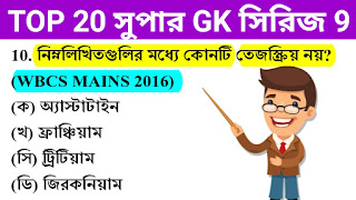 BANGLA GK I TOP 20 SUPER GK SERIES 9 I WB POLICE, WBPSC, RAILWAY EXAMS I PDF