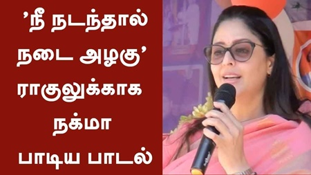 Nagma sings ' Nee Nadanthal Nadai Azhagu' for Rahul Gandhi | #Nagma #Rahulgandhi