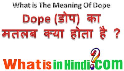 Dope का मतलब क्या होता है