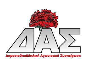 Αύξηση των δυνάμεων της καταγράφει η ΔΑΣ στο 37ο Συνέδριο της ΑΔΕΔΥ