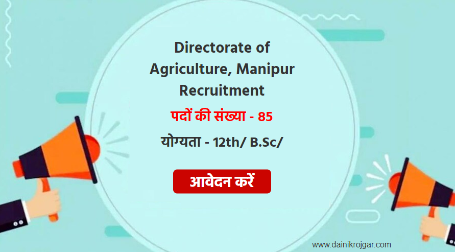 Directorate of Agriculture, Manipur Jobs 2021 Apply for L.D.C Office Assistant and computer operator Posts