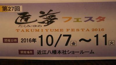 http://www.kinsin.co.jp/takumi2016/index.html#shiga