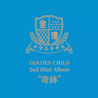 golden child miracle