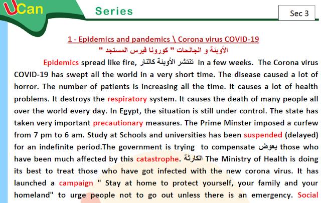 موضوعين عن فيروس كورونا والجيش الابيض