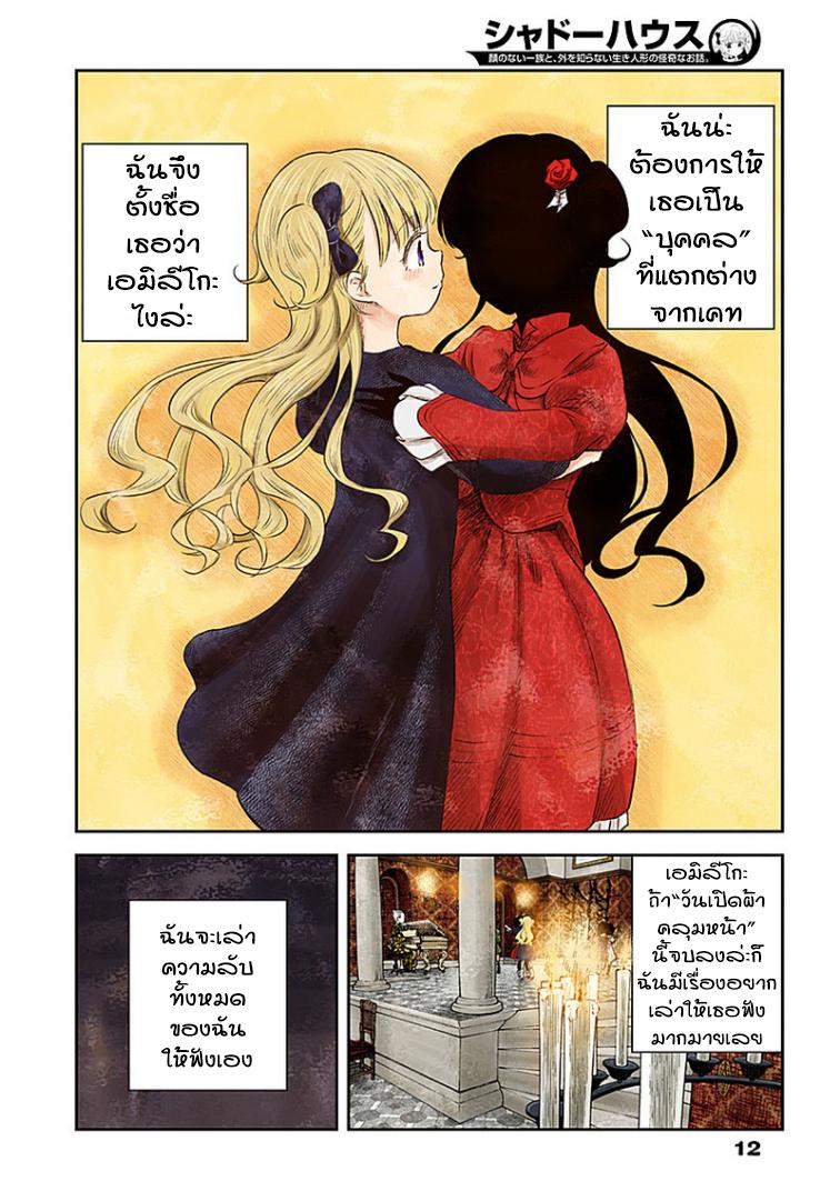 Shadows House ตอนที่ 24 TH แปลไทย