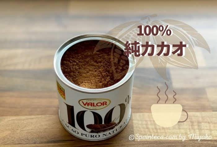 Valor バロールの純カカオ100%