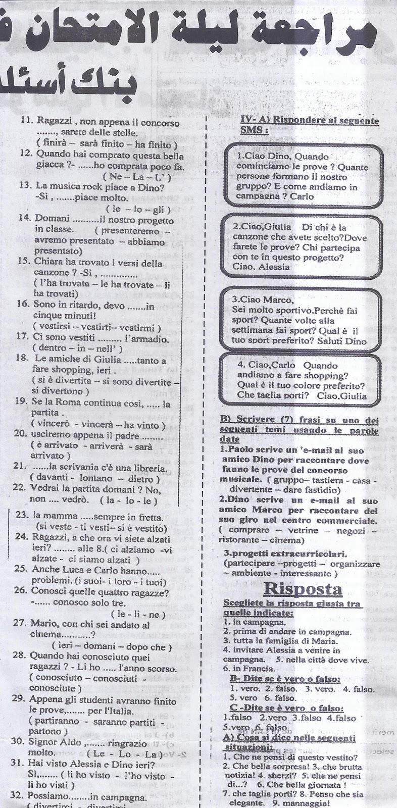أسئلة اللغة الإيطالية بالاجابات لن يخلو منها امتحان الثانوية العامة 2016 6