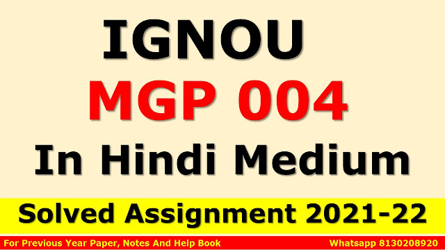 MGP 004 Solved Assignment 2021-22 In Hindi Medium