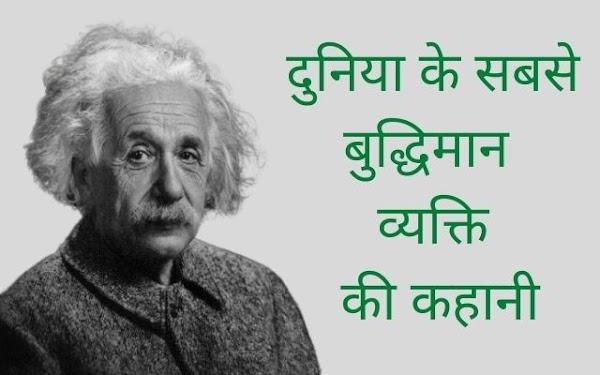 दुनिया के सबसे बुद्धिमान व्यक्ति से मशहूर अल्बर्ट आइंस्टीन का जीवन परिचय