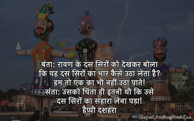 dussehra shayari sms in hindi