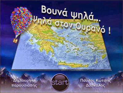 http://anoixtosxoleio.weebly.com/uploads/8/4/5/6/8456554/psilastonourano_01.swf