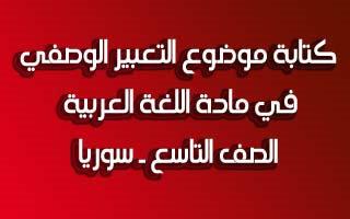 كتابة موضوع التعبير الصفي ـ اللغة العربية ـ تاسع سوريا
