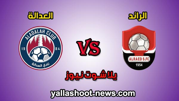 مشاهدة مباراة الرائد والعدالة بث مباشر الاسطورة للبث المباشر 26-12-2019 الدوري السعودي