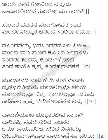 Indu enage govinda song lyrics in Kannada