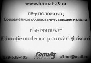 Петр Положевец, Формат-А3