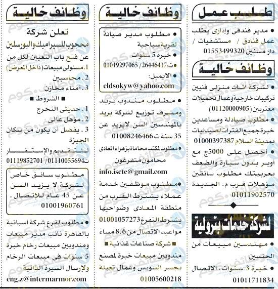 وظائف اهرام الجمعة اليوم 8 نوفمبر8/11/2019