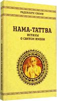 Радханатх Свами. Нама-таттва: Истины о святом имени