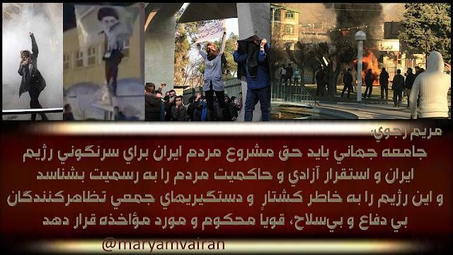 پیام مریم رجوی به هموطنان آزاده در تظاهرات واشینگتن در حمایت از قیام ایران