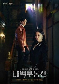 Sinopsis Sell Your Haunted House Korean Drama