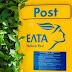 Απάτη με sms και mail για υποτιθέμενα προβλήματα παράδοσης δεμάτων μέσω ΕΛΤΑ - Δείτε το μήνυμα