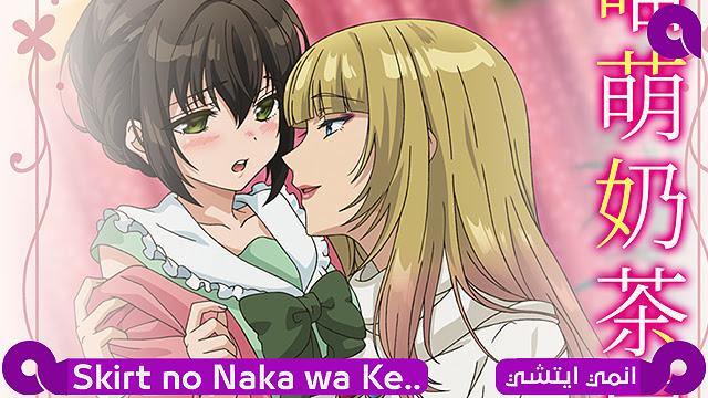 الحلقة الـ 3 من الانمي Skirt no Naka wa Kedamono Deshita حصرياً