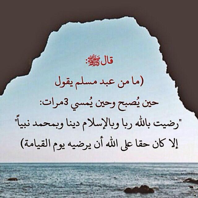أحاديث إسلامية