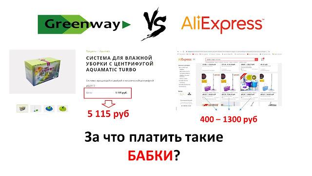 Greenway(Гринвей) VS AliExspress(АлиЭкспресс) / Разбор швабры