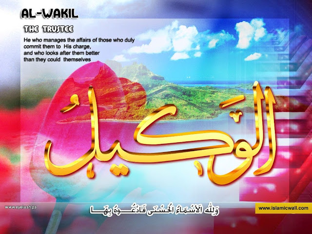 52. الْوَكِيلُ [ Al-Wakeel ] 99 names of Allah in Roman Urdu/Hindi