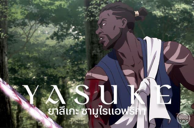 Yasuke ซามูไรแอฟริกา - อนิเมะที่หยิบบุคคลจริงในประวัติศาสตร์มาใส่ความแฟนตาซี
