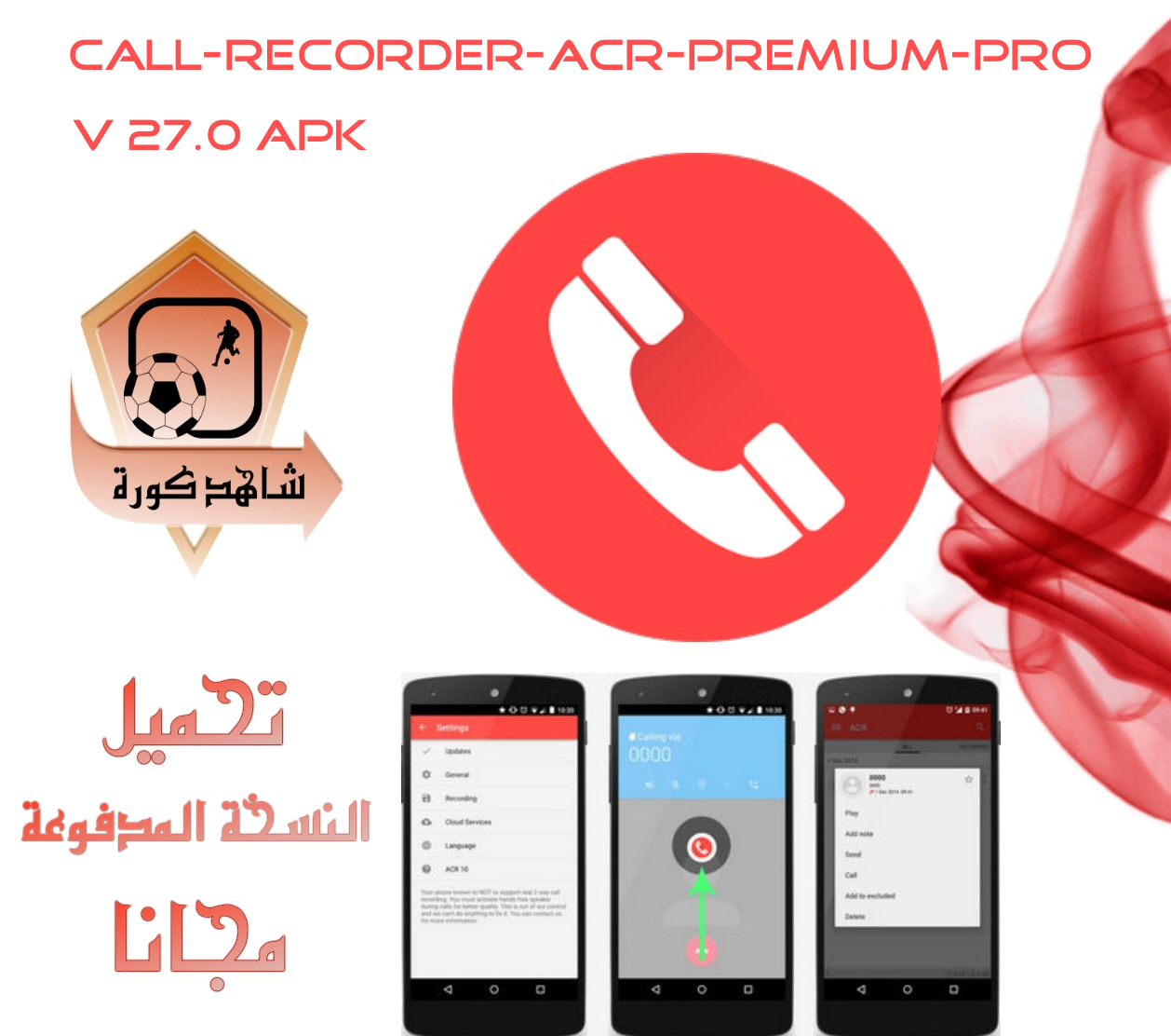 تحميل تطبيق Call Recorder Acr Pro النسخة المدفوعة مجانا