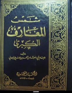تحميل كتاب شمس المعارف الكبرى