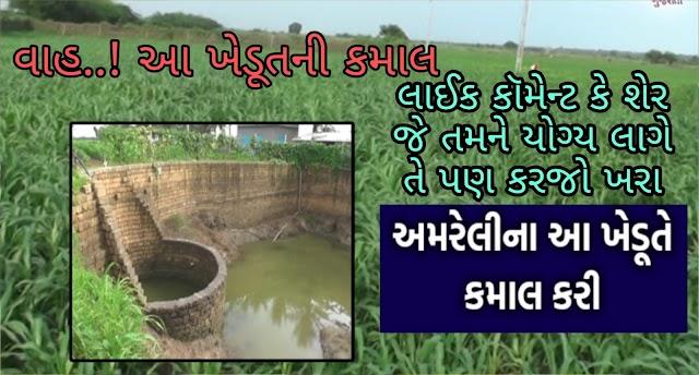 આ ખેડૂતની કમાલ તો જોવો Amreli farmer does amazing work with rainwater harvesting all year round with unique water harvesting system