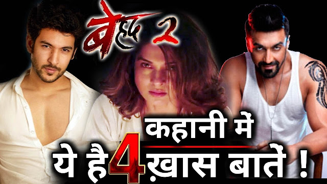 Beyhadh 2 Sony TV show Profile, Wiki, Characters real name, Star Cast