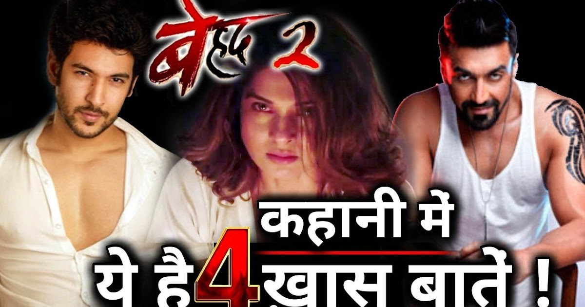 Beyhadh 2 Sony TV show Profile, Wiki, Characters real name ...