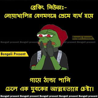 Bangla Funny Pic 3