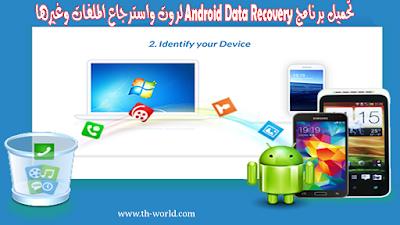 تحميل-برنامج-Android-Data-Recovery-لروت-واسترجاع-الملفات-وغيرها