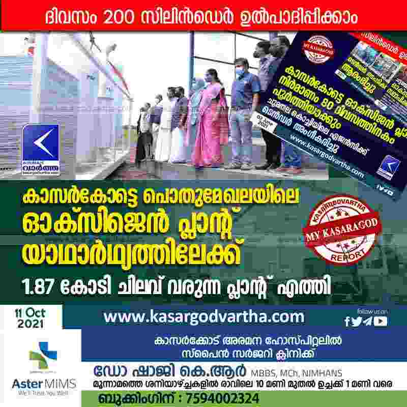 Public sector oxygen plant to reality in Kasaragod